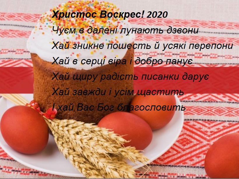 Paaskaart2020